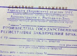 Безграничные возможности в выборе супруга открыли «понимающие» сотрудницы ЗАГСа жительнице Ростова