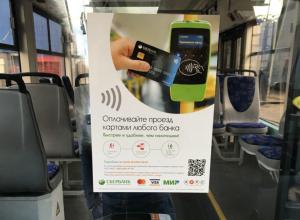 Сбербанк и АРПС запускают оплату проезда банковской картой в трамваях