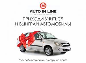 Автошкола в Ростове объявляет розыгрыш автомобиля