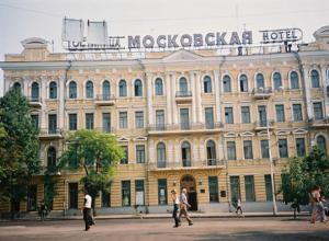 Столетняя гостиница «Московская» в центре Ростова выставлена на продажу