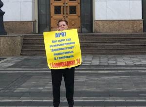 Обманутые дольщики с Баррикадной решили пристыдить правительство области пикетами в Ростове