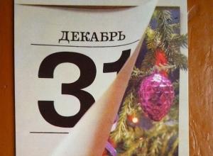 31 декабря может стать в России официальным выходным днем