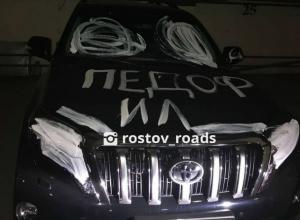 Скабрезными ругательствами и обвинениями в педофилии «разукрасили» дорогой автомобиль жителя Ростова