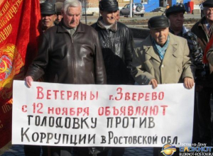 В Ростовской области возобновили голодовку пенсионеры-шахтеры