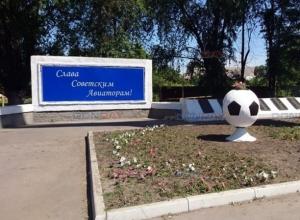 Оскорблением и плевком в душу воинам ВОВ назвали жители Ростовской области установленный футбольный мяч в памятном мемориале