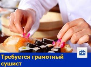 Опытного и ответственного мастера суши примет на работу ресторан Ростова