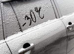 На Дону объявлено экстренное предупреждение из-за сильных морозов: 2 и 3 февраля – до - 33ºС