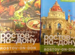 На путеводители для ростовских туристов потратят два миллиона рублей