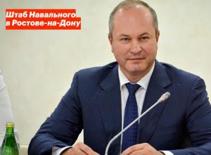 Скандальные подробности бизнеса единороссов в Ростове при попустительстве Кушнарева  обнародовал штаб Навального