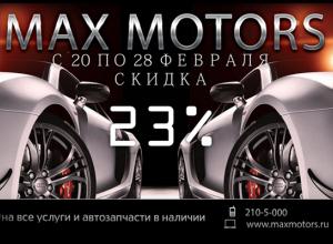 Автотехцентр «Maxmotors» предоставляет 23% скидку на все!
