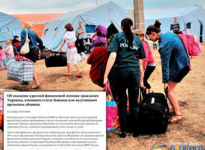 Правительство выделило 7,6 млн руб. украинским беженцам, которых приютили жители Ростовской области