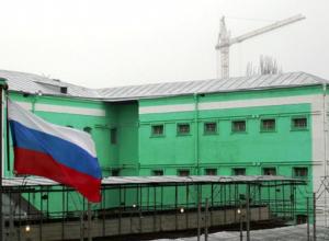 Главной тюрьме Ростова исполнилось 250 лет