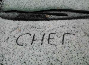 В Ростовской области ожидаются сильный снег и гололедица