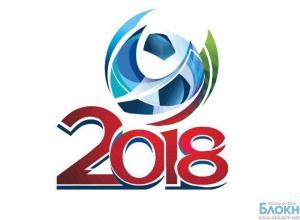 Ростов примет Чемпионат мира по футболу