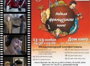 В Ростове-на-Дону пройдет кинофестиваль «Неделя французского кино»