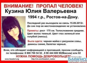 В Ростове-на-Дону в День города пропала еще одна девушка