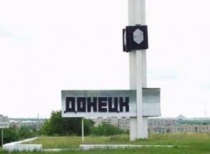 Территория вблизи Донецка в Ростовской области обстреляна со стороны Украины