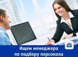 Ростовский банк ищет менеджера по подбору персонала