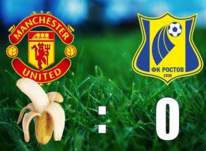 «Банановый инцидент» вызвал предложение кормить футболистов «Ростова» на матчах донской ухой