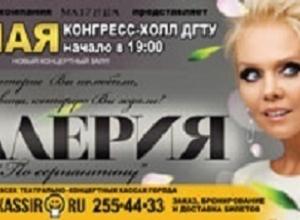 «Блокнот» дарит билеты на концерт Валерии: участвуй в розыгрыше!
