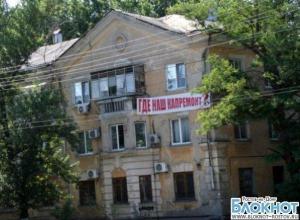 В Ростове жильцы ветхого дома повесели на фасаде баннер с надписью: «Где наш капремонт?»