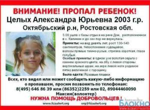 Девятилетняя Саша Целых объявлена в международный розыск
