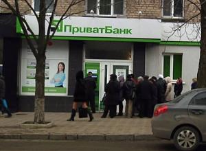 Украинский «Приватбанк» заблокировал кредитные карты жителей Ростовской области