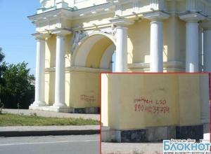 В Новочеркасске торговцы наркотиками осквернили триумфальную арку