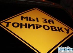 В Ростове стритрейсерам запретили автопробег за тонировку