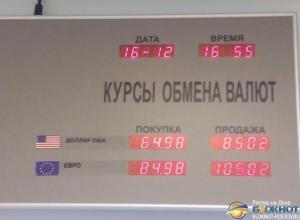 Фотофакт: банки Ростова-на-Дону продают евро по 105 рублей