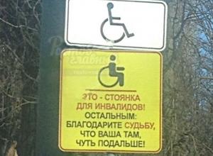 Суровые инвалиды в Ростовской области сыпят бурные проклятия автовладельцам на специальных парковках
