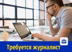 В дружную ростовскую редакцию требуется журналист