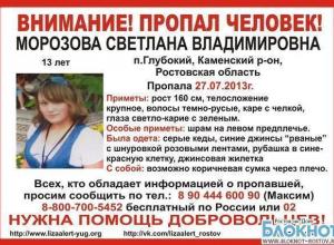 В Ростовской области ищут 13-летнюю девочку