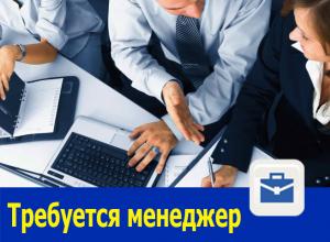 Менеджер по сопровождению постоянных клиентов требуется в Ростове