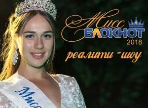 Стали известны имена первых десяти участниц «Мисс Блокнот Ростов-2018»