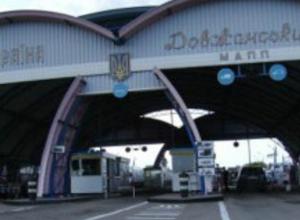 Украинские пограничники покинули пункты пропуска на границе с Ростовской областью и перешли на территорию РФ