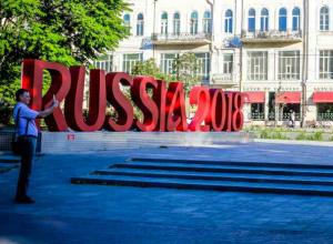 Решение о выходных в дни ЧМ-2018 не приняли в Ростове