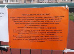 «Недетские разборки» устроили мамы вокруг детской площадки в Ростове