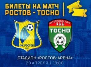 Началась продажа билетов на второй тестовый матч «Ростов»-«Тосно»