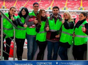 Активных и готовых обучаться стюардов ищут для ЧМ-2018 в Ростове