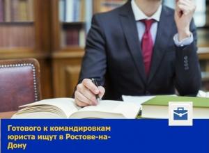 Коммуникабельного юриста ищет ростовская компания