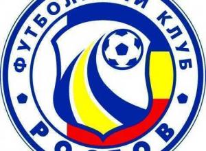 «Ростов» - «Динамо» - 1:0