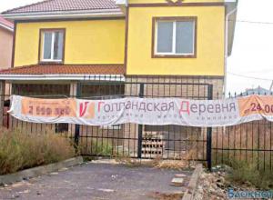 Застройщик коттеджного поселка «Голландская деревня» обманул пенсионеров на кругленькую сумму