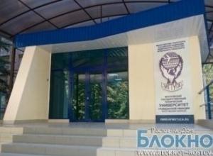 Министерство образования и науки признало Ростовский филиал МГТУ ГА эффективным вузом