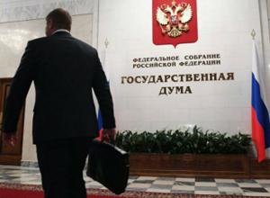 Эксперты посчитали КПД ростовских депутатов Госдумы