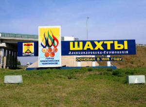 Шахты стали аутсайдерами рейтинга безопасности городов России