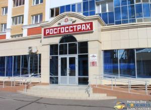 «Росгосстрах» выплатит 11 млн рублей за навязывание техосмотра