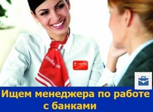 Менеджера по работе с банками ищут в Ростове