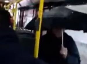 Утренняя поездка мужчины с открытым зонтом в «дождливом» автобусе Ростова попала на видео