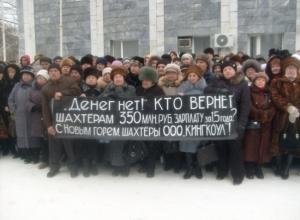 Выплата долгов футболистам «Ростова» и шахтерам предприятия «Кингкоул» укрепила позиции донского региона